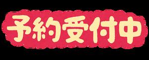 Text_yoyakuuketsukechu